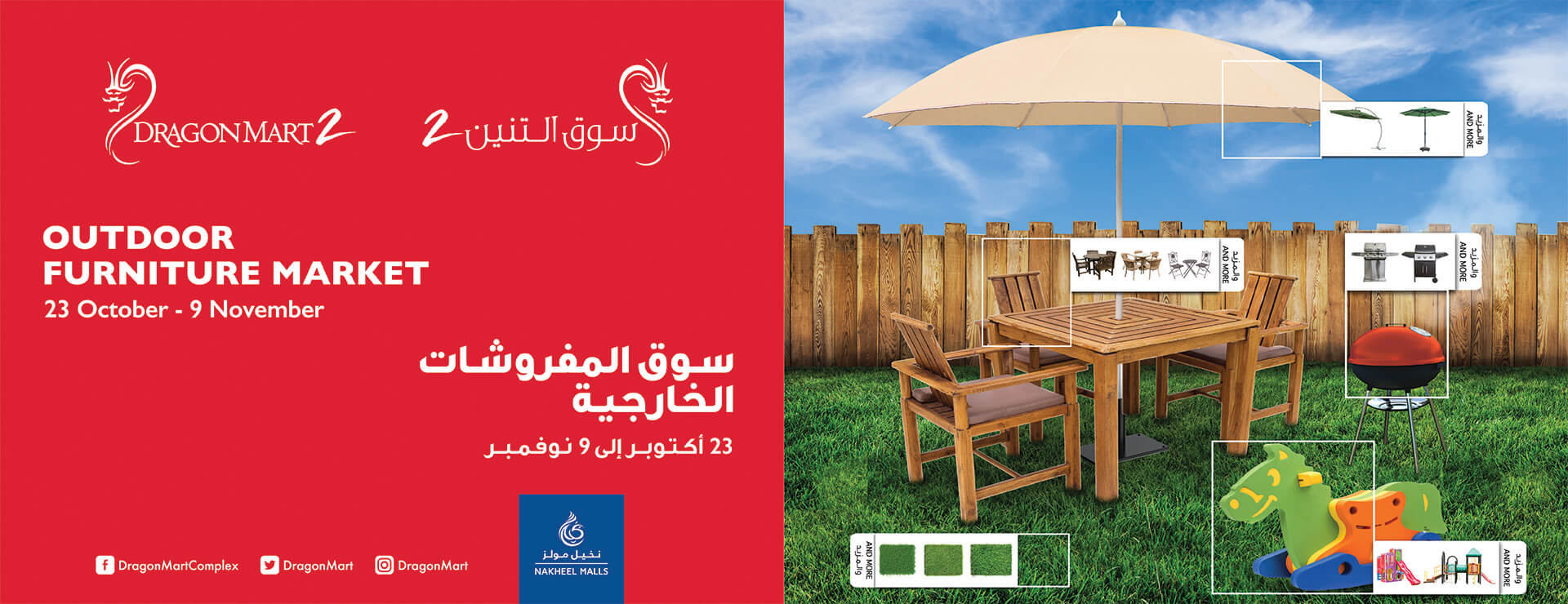 Outdoor Furniture Market Dubai